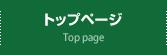 トップページ Top page