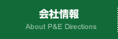 会社情報 About P&E Directions