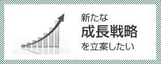 新たな成長戦略を立案し、実行したい
