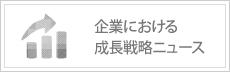 企業におけるP&Eニュース