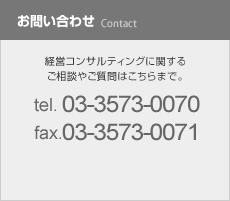 お問い合わせ Contact 経営コンサルティングに関するご相談やご質問はこちらまで。 tel. 03-3573-0070 fax. 03-3573-0071