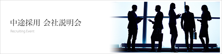中途採用会社説明会,Recruiteing Event