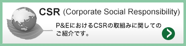 P&EにおけるCSRに関しての取組みのご紹介です。