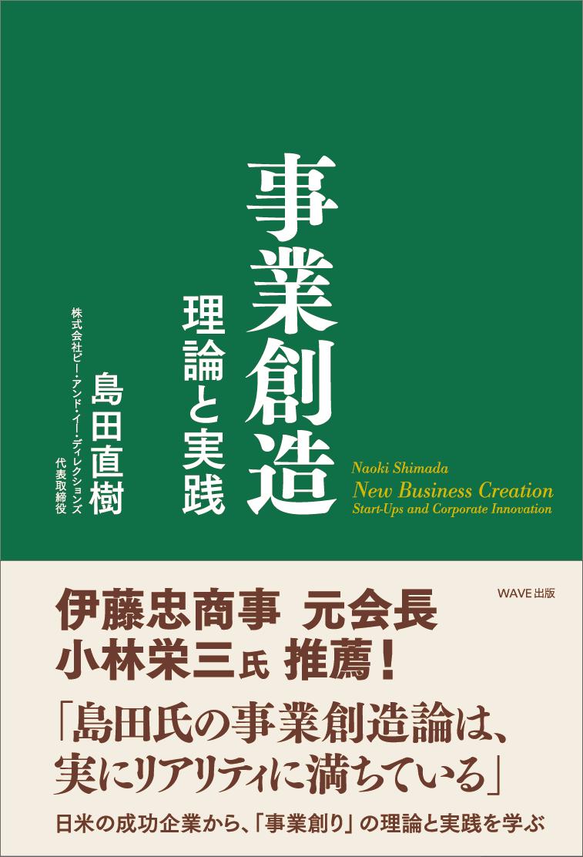 事業創造 理論と実践