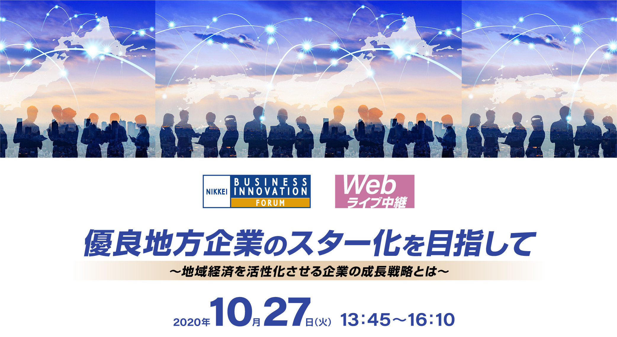 Nikkei Business Forum